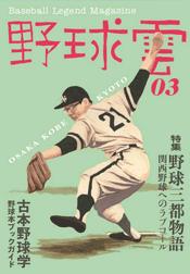 野球雲 第3号 目次 2014 Spring